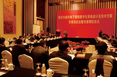 南京城市地下管线数字化建设