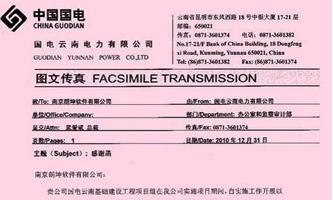 国电云南电力有限公司