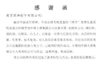 中国大唐集团广西分公司