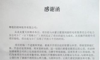 内蒙古霍煤鸿骏铝电有限责任公司