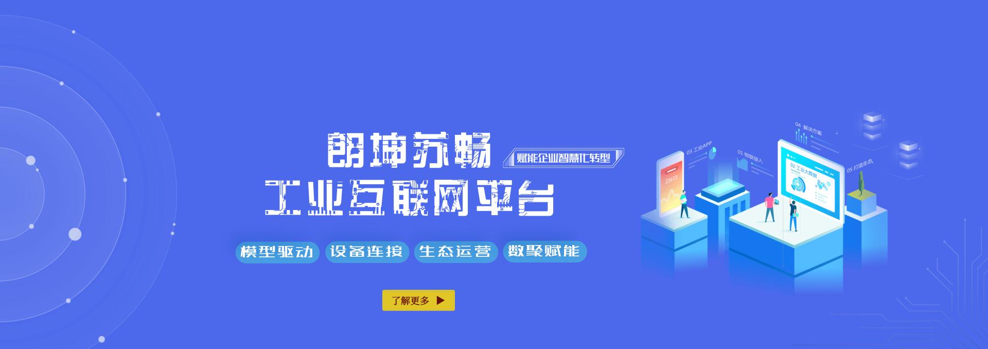 朗坤苏畅工业互联网平台