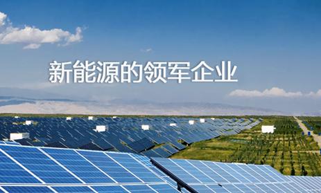 全球最大光伏运营商,黄河水电智能运维生产平台