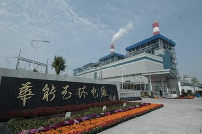 世界唯一一座四台百万机组,华能玉环工业互联网平台