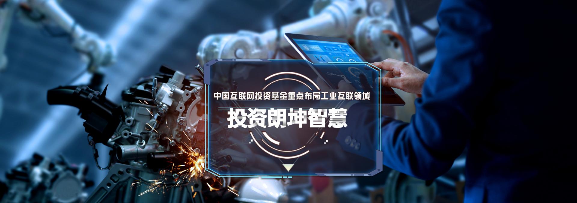 朗坤智慧获中国互联网投资基金近亿元投资