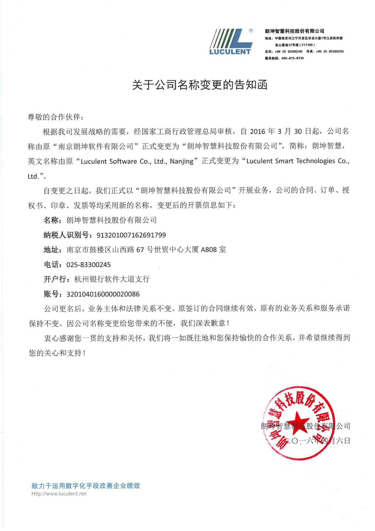 律师函_最新公司名称变更通知函格式范本-法律界