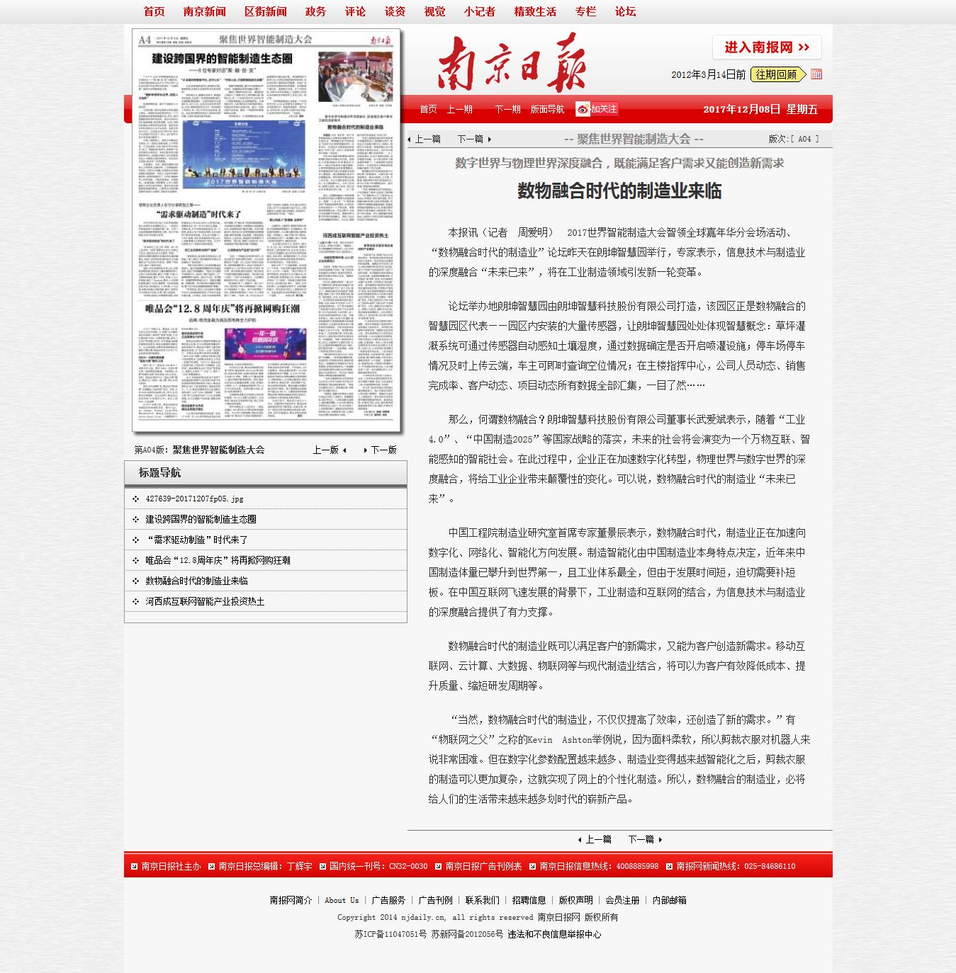 数物融合时代的制造业来临_南京日报社数字报刊.png